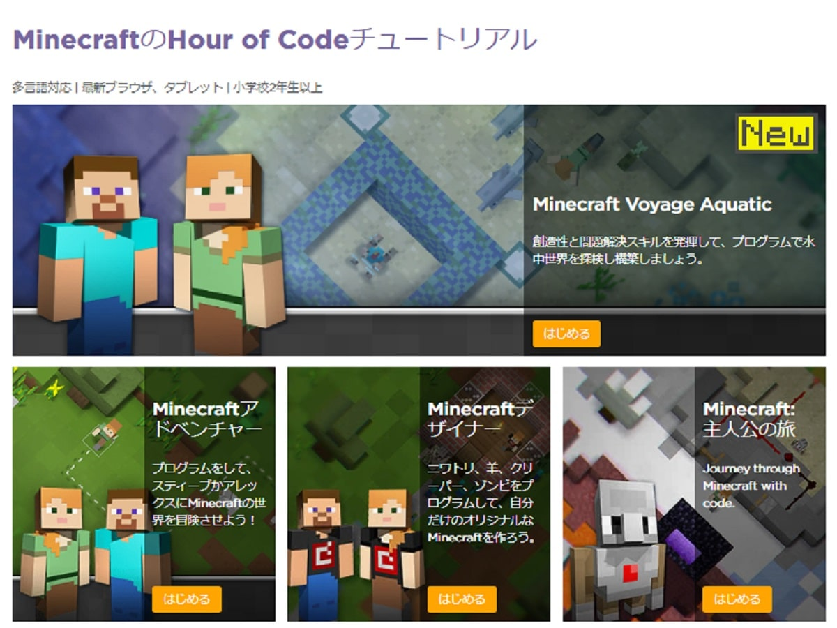 hour of codeチュートリアル画面の画像