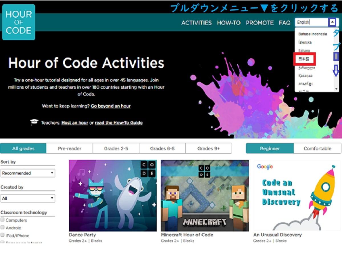 hour of code日本語設定画面の画像