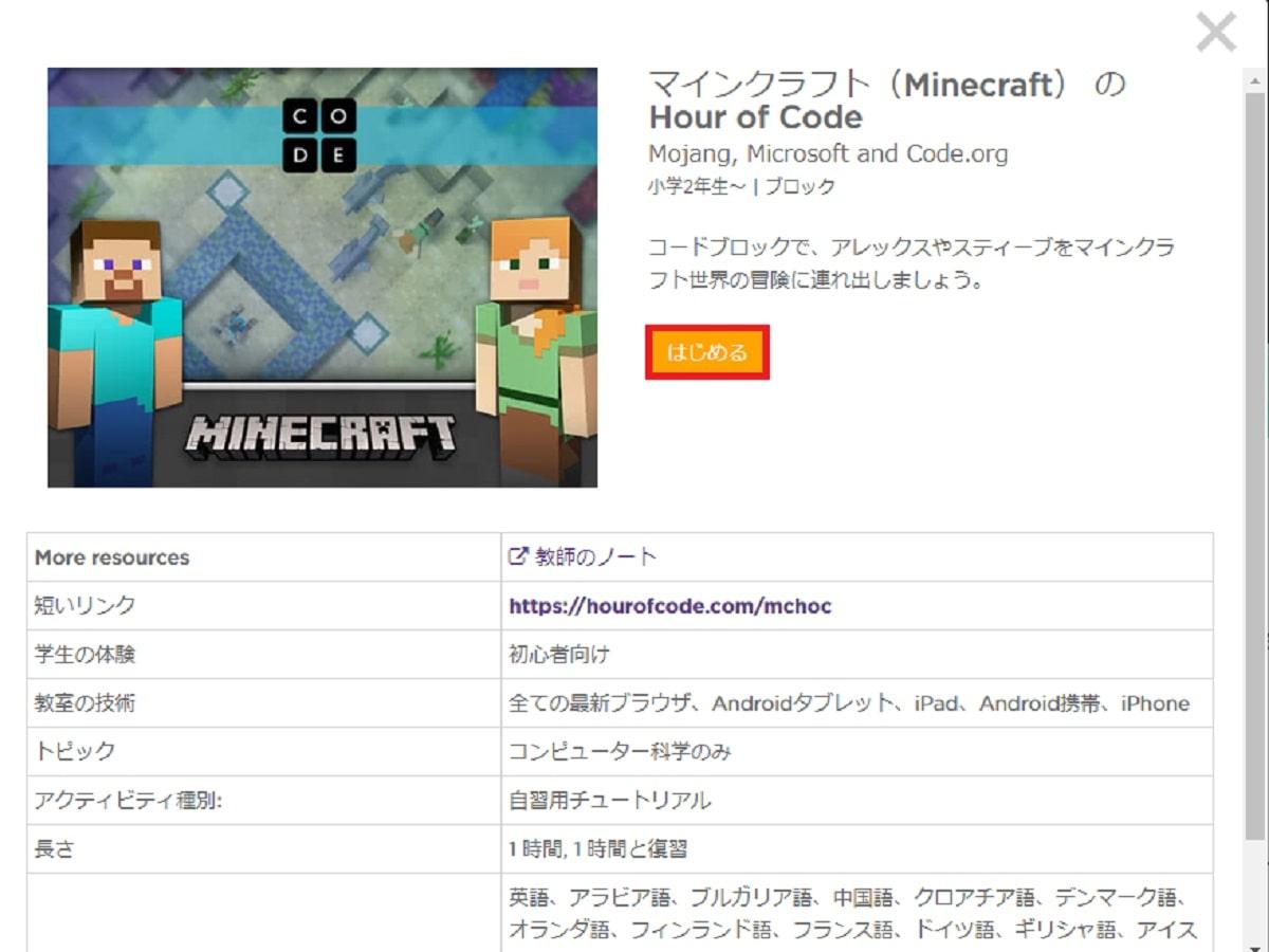 hour of code日本語設定画面の画像3