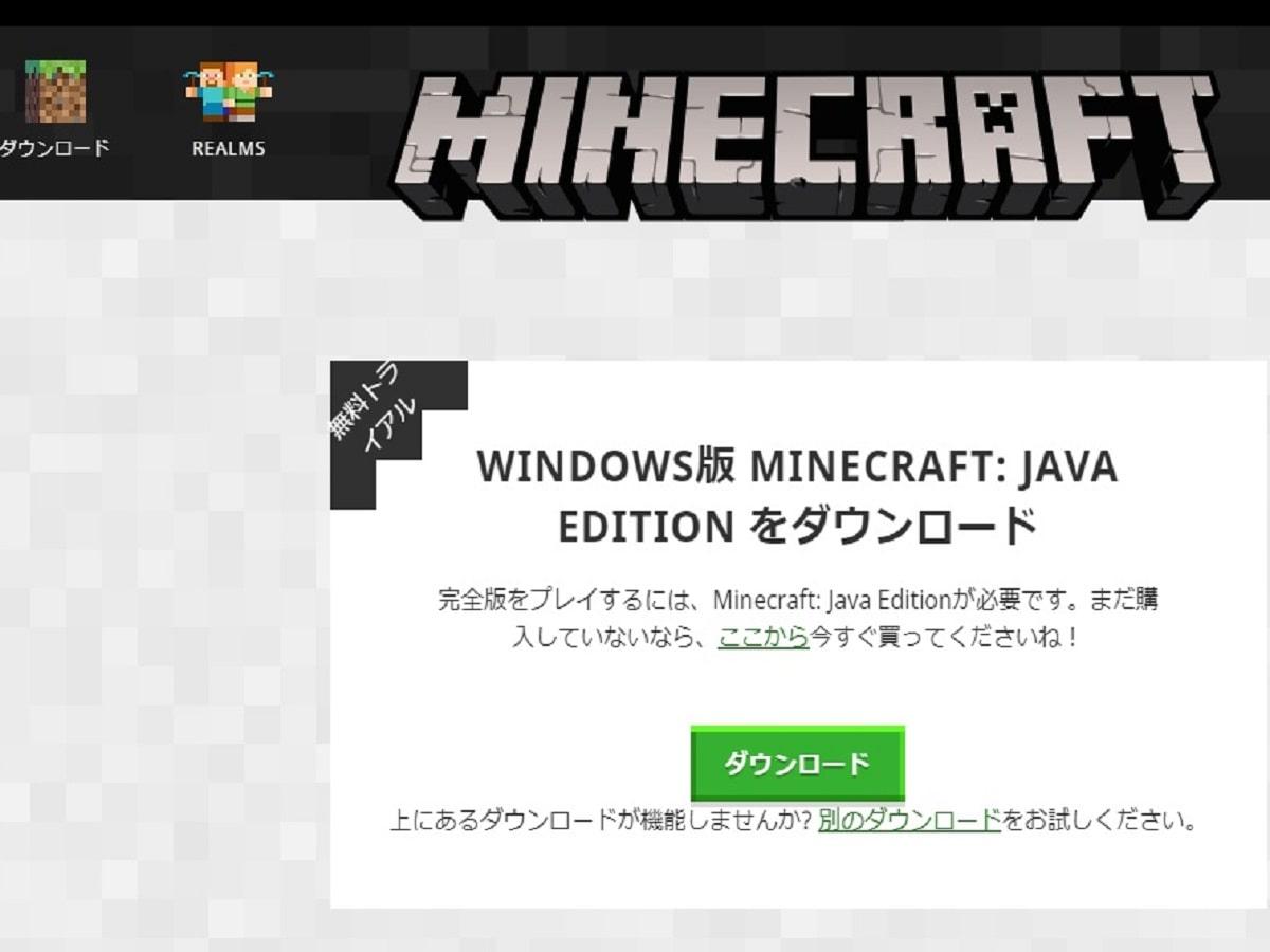 Java版マイクラお試し画面の画像