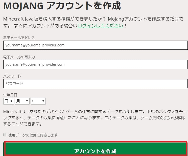 MOJANG アカウントを作成画面の画像