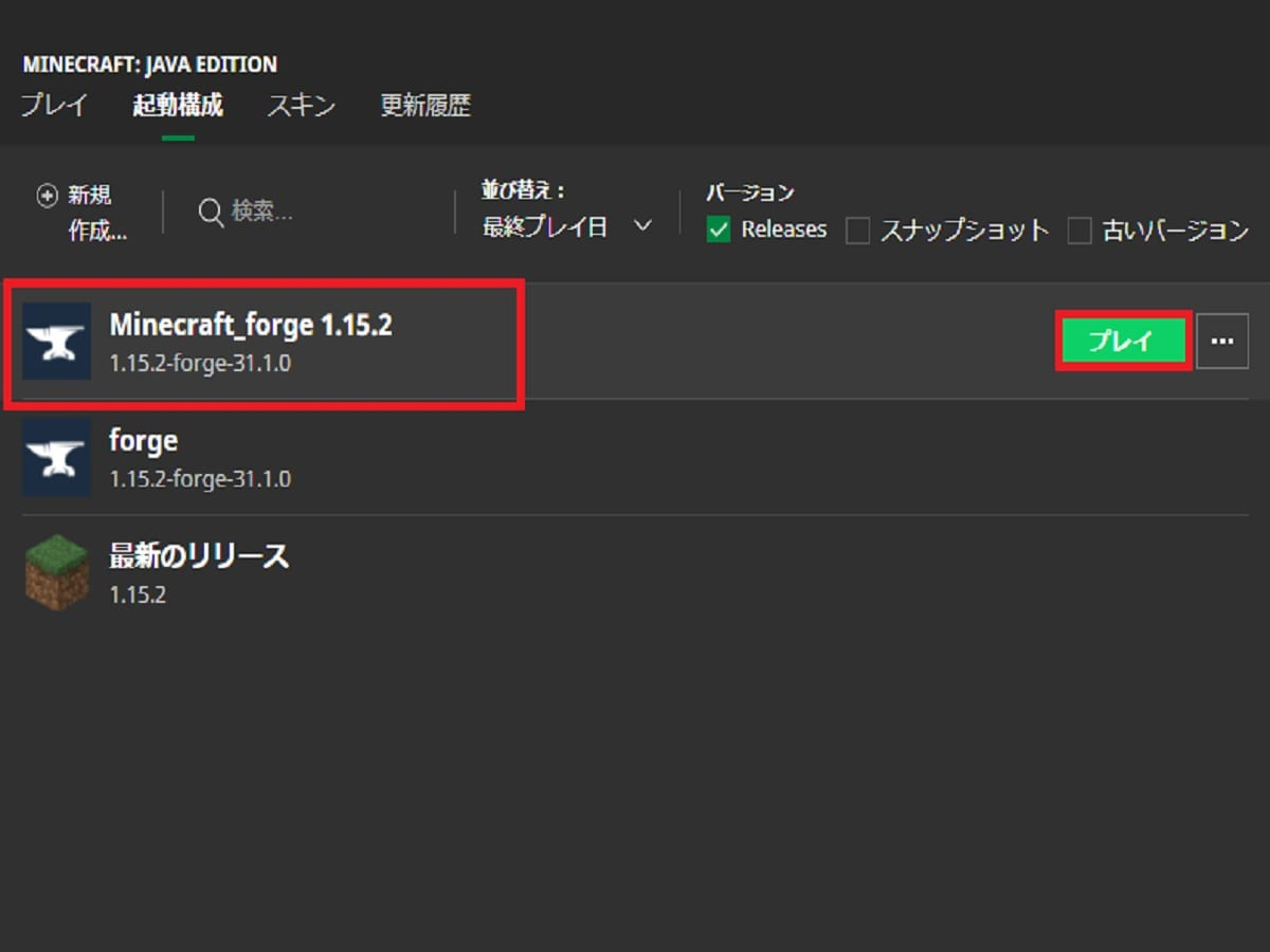 forge1.15.2プレイ画像