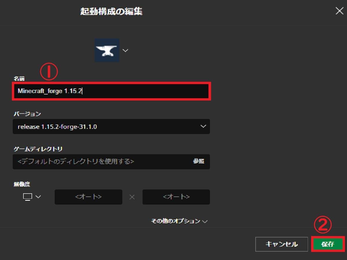 forge1.15.2起動構成作成の画像4