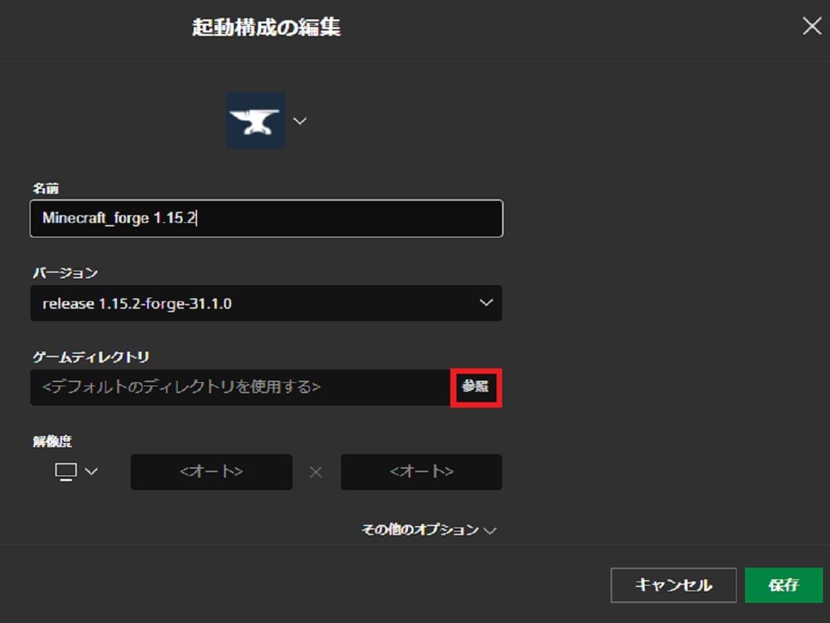 forge1.15.2起動構成作成の画像5