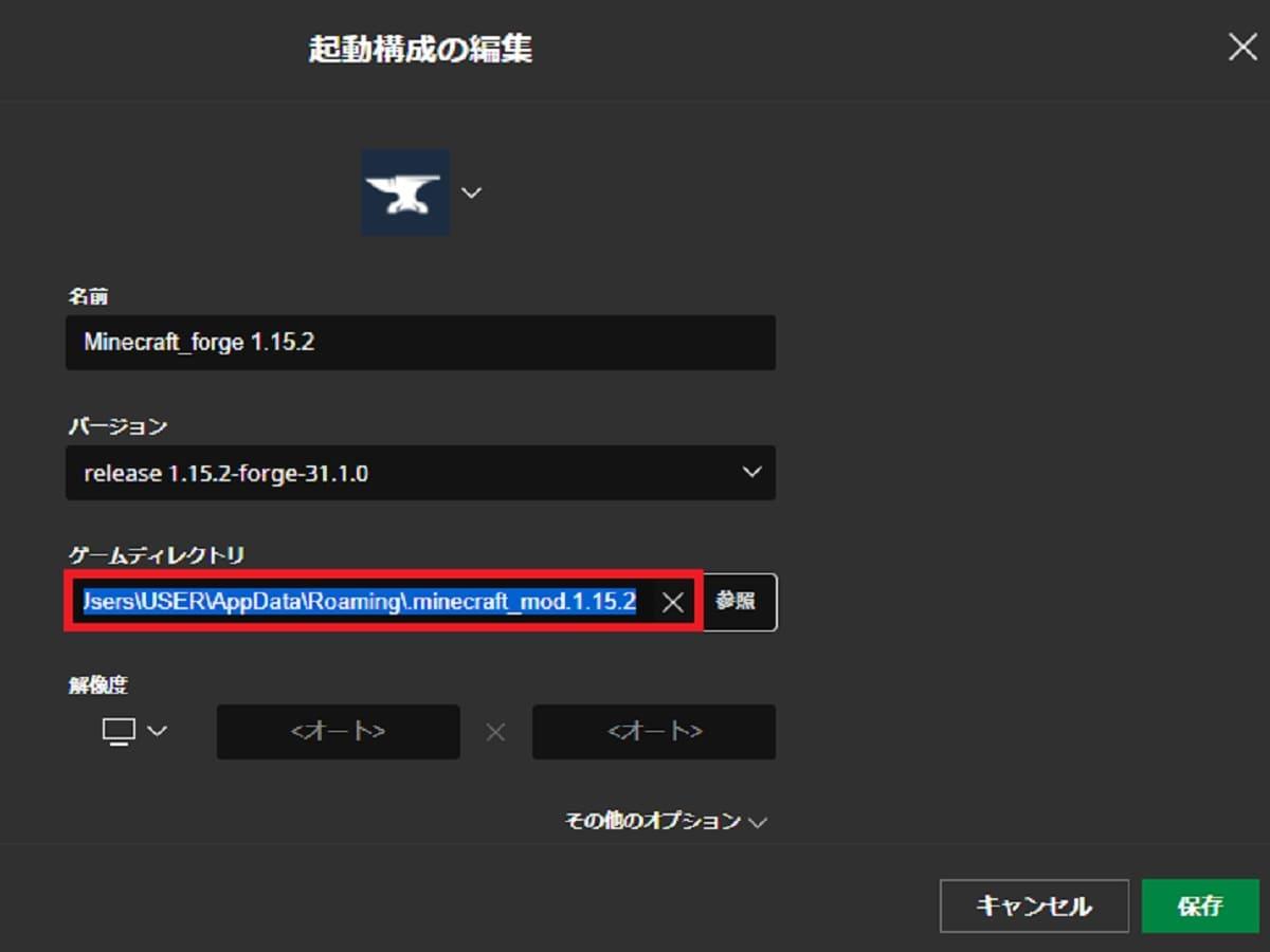 forge1.15.2起動構成作成の画像7