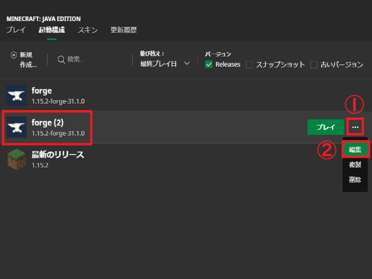 forge1.15.2起動構成作成画像3
