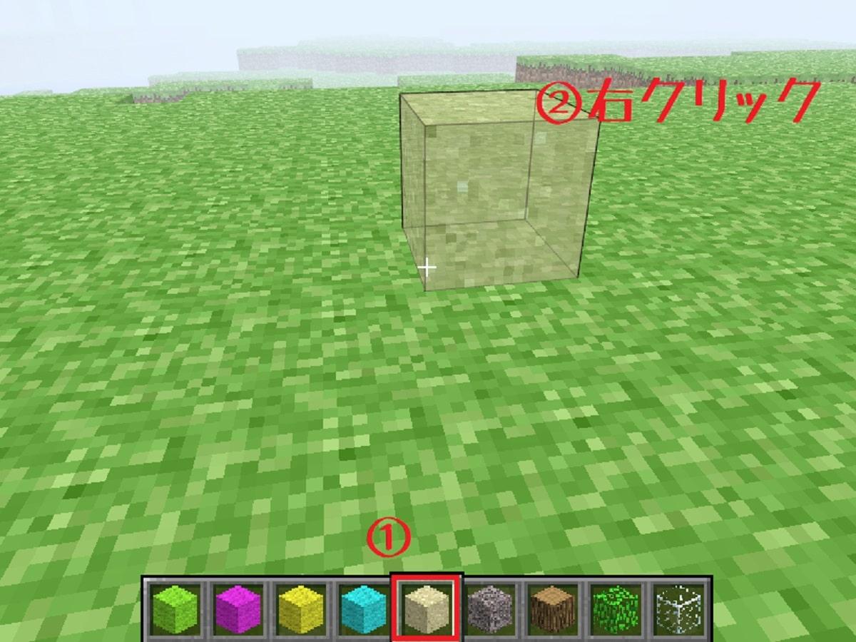 ブロックを置く画像