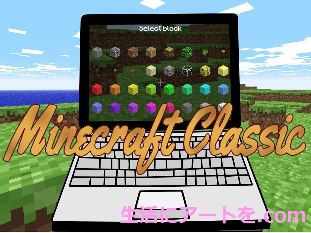 マイクラを無料プレイ!【Minecraft Classic】マインクラフト・クラシックの遊び方