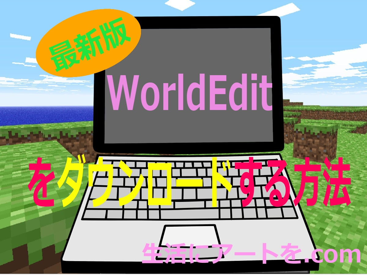 WorldEditのアイキャッチ画像