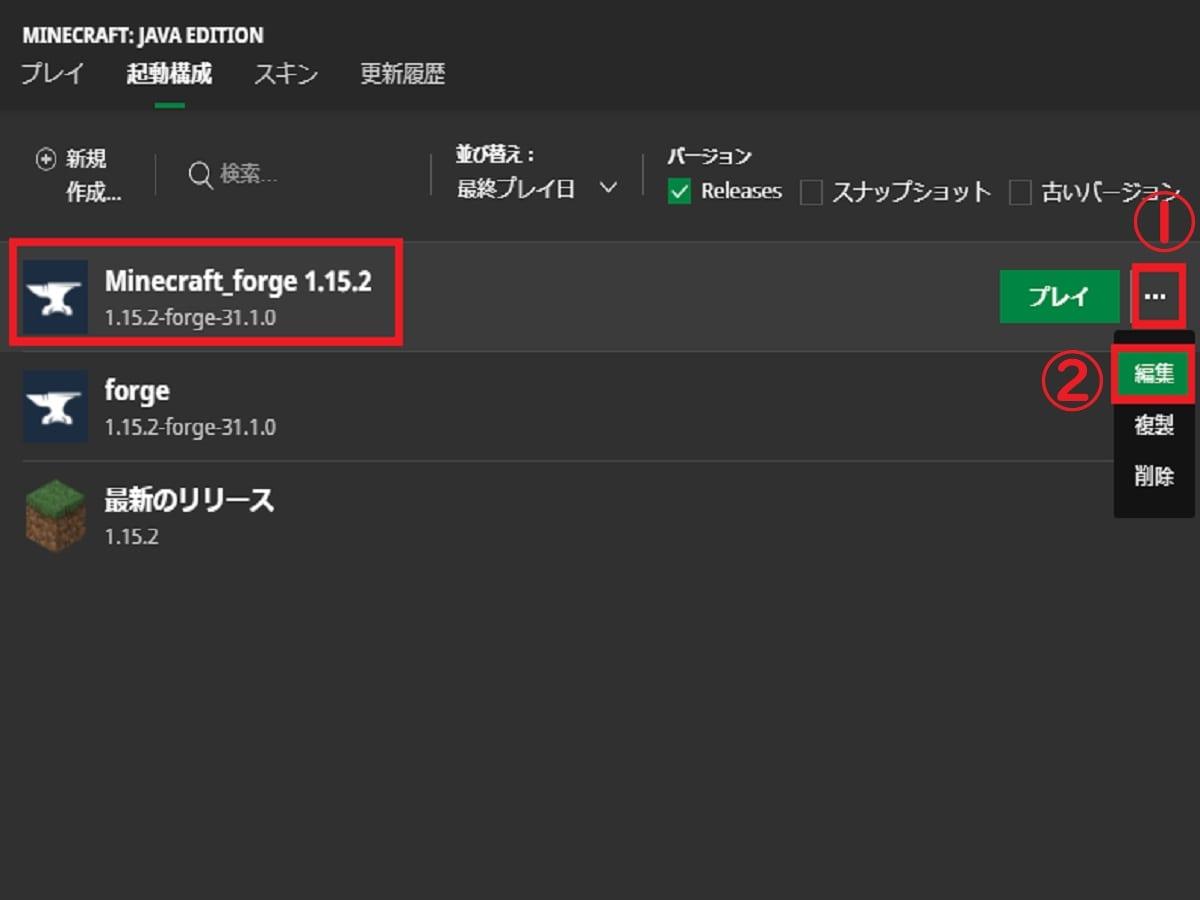 worldedit1.15.2の導入画像