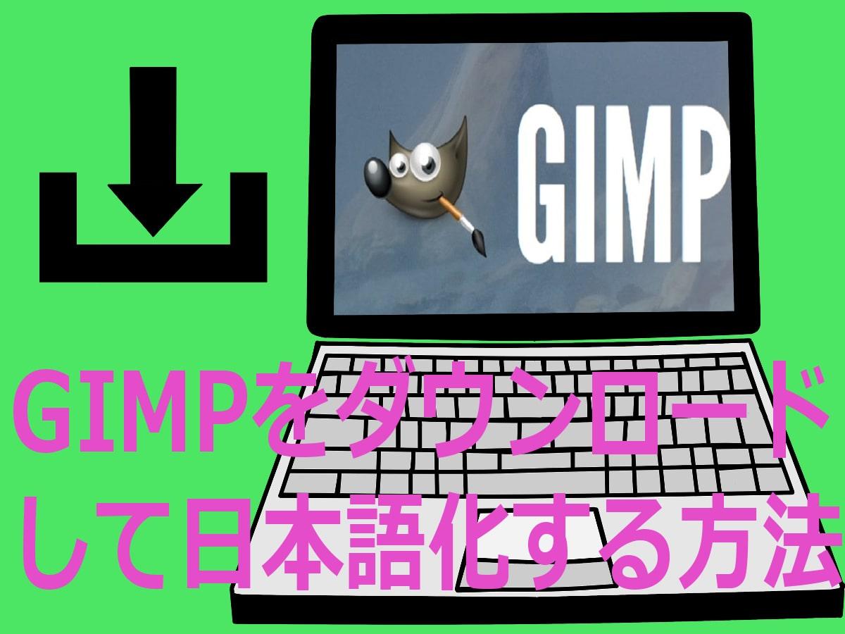 GIMPをダウンロードして日本語化