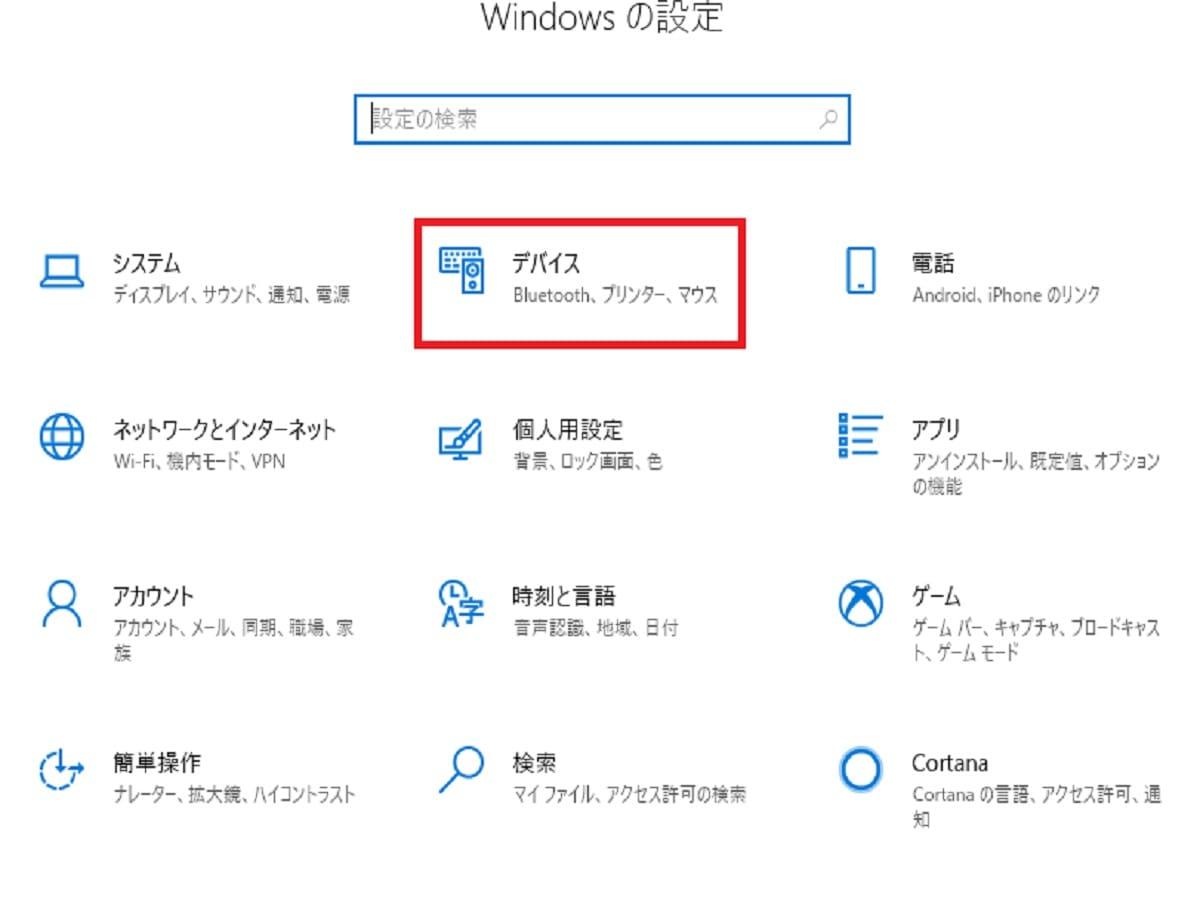 Windows設定画面の画像