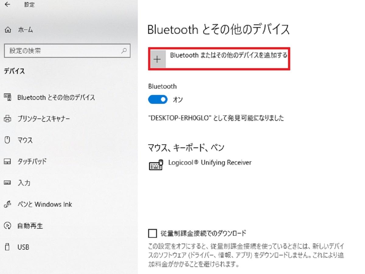 Windows設定画面の画像2