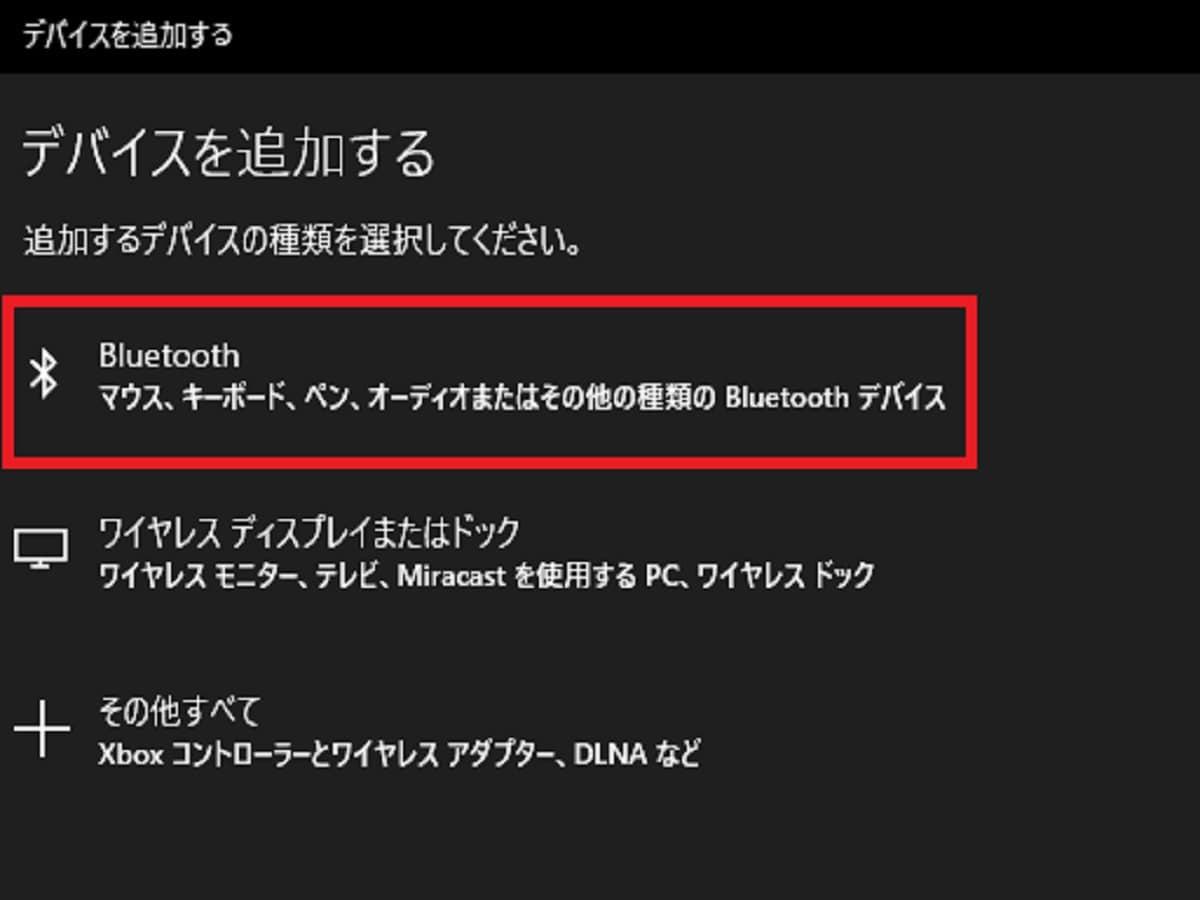 Windows設定画面の画像3