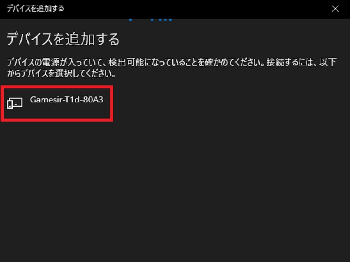 Windows設定画面の画像5