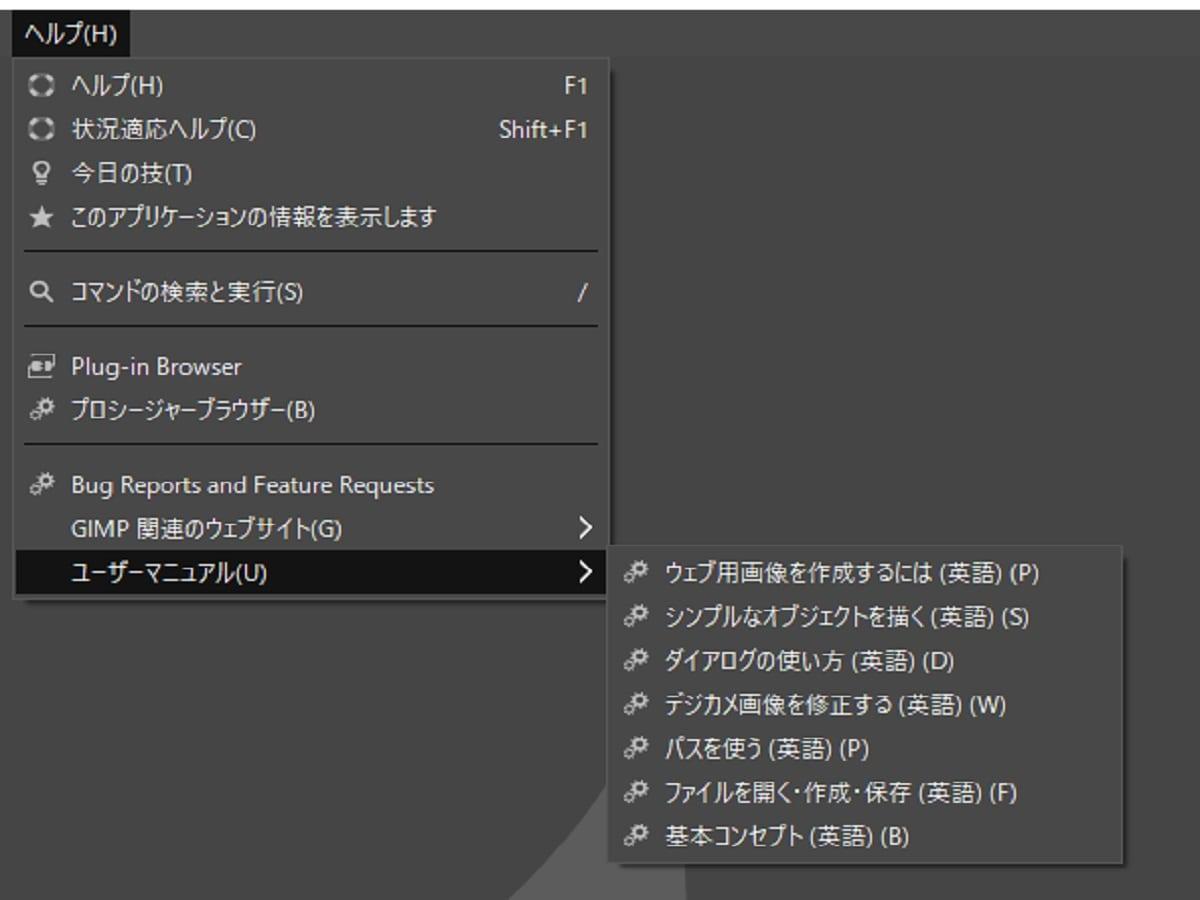 GIMP2マニュアルの使い方の画像2