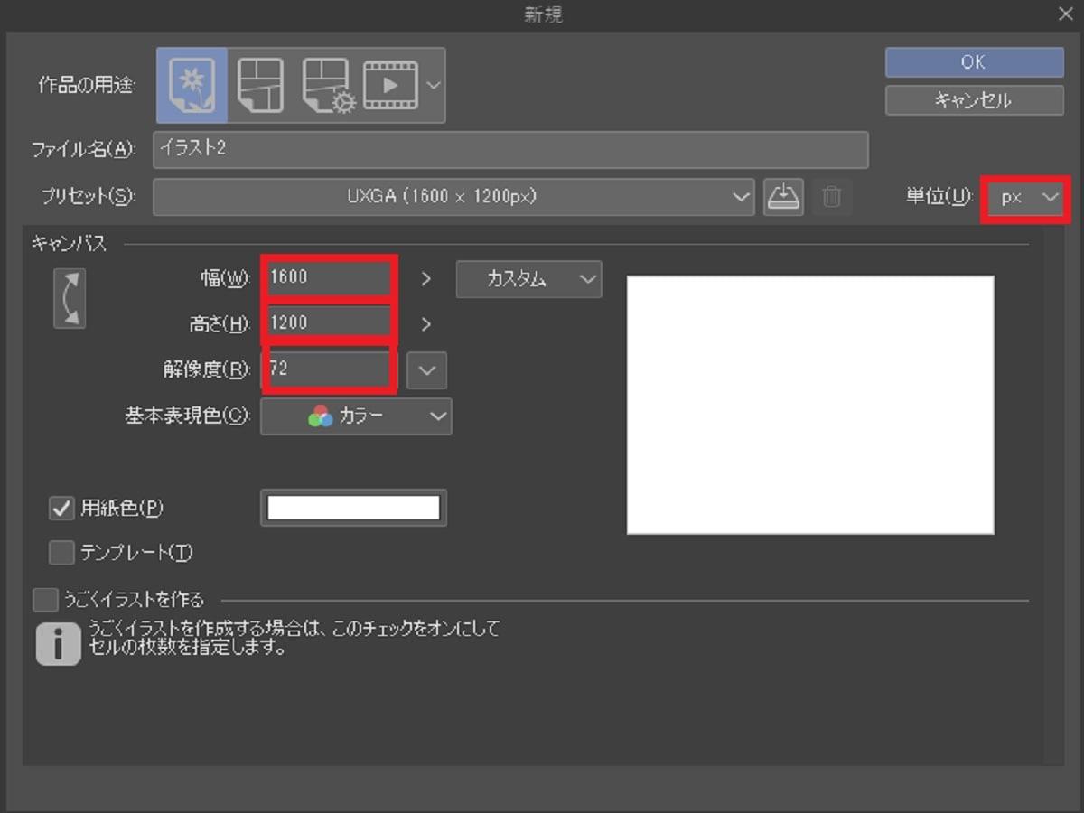 クリスタプリセット登録画像3