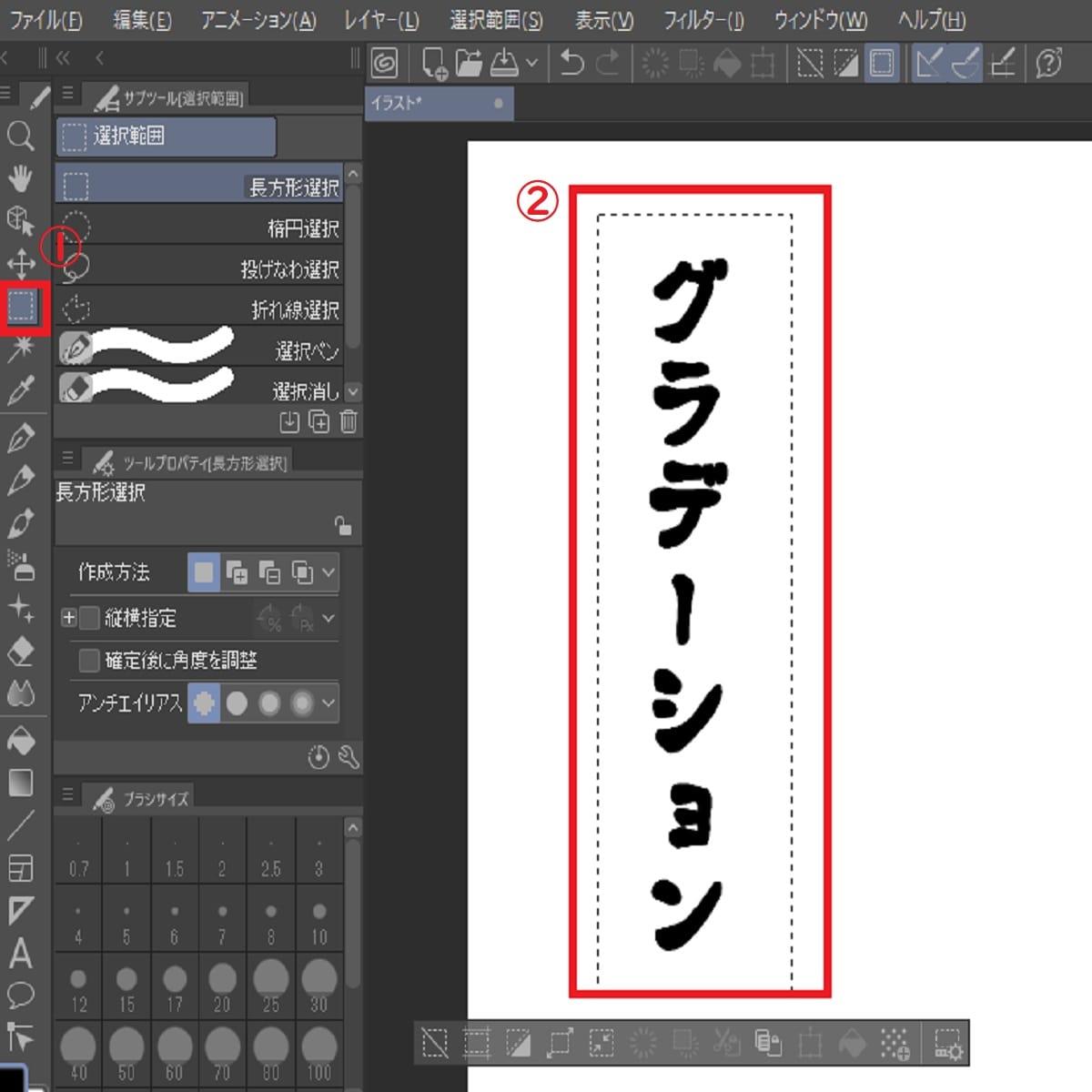 クリスタ文字グラデーション画像