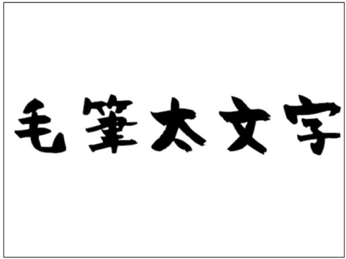 毛筆太文字の画像