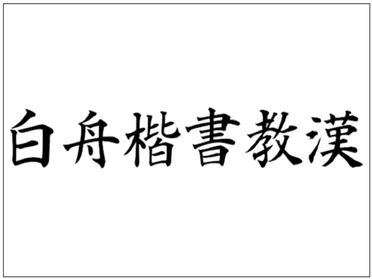白舟楷書教漢の画像