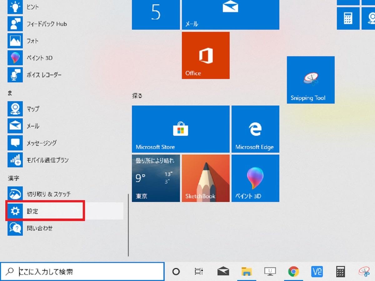 Windows10にフォントを追加する画像5