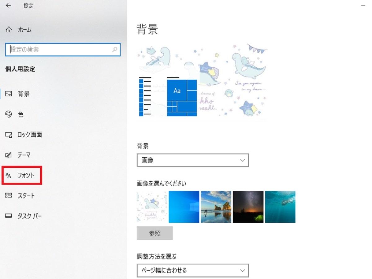 Windows10にフォントを追加する画像7