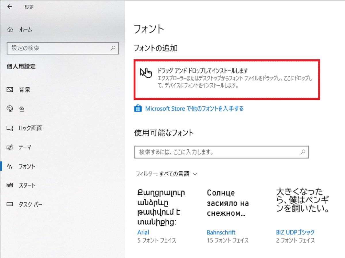 Windows10にフォントを追加する画像8