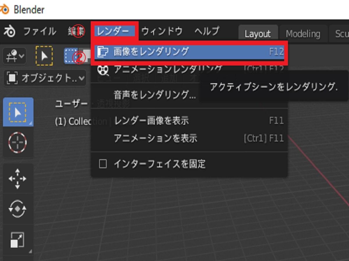 Blenderで静止画を保存する画像2