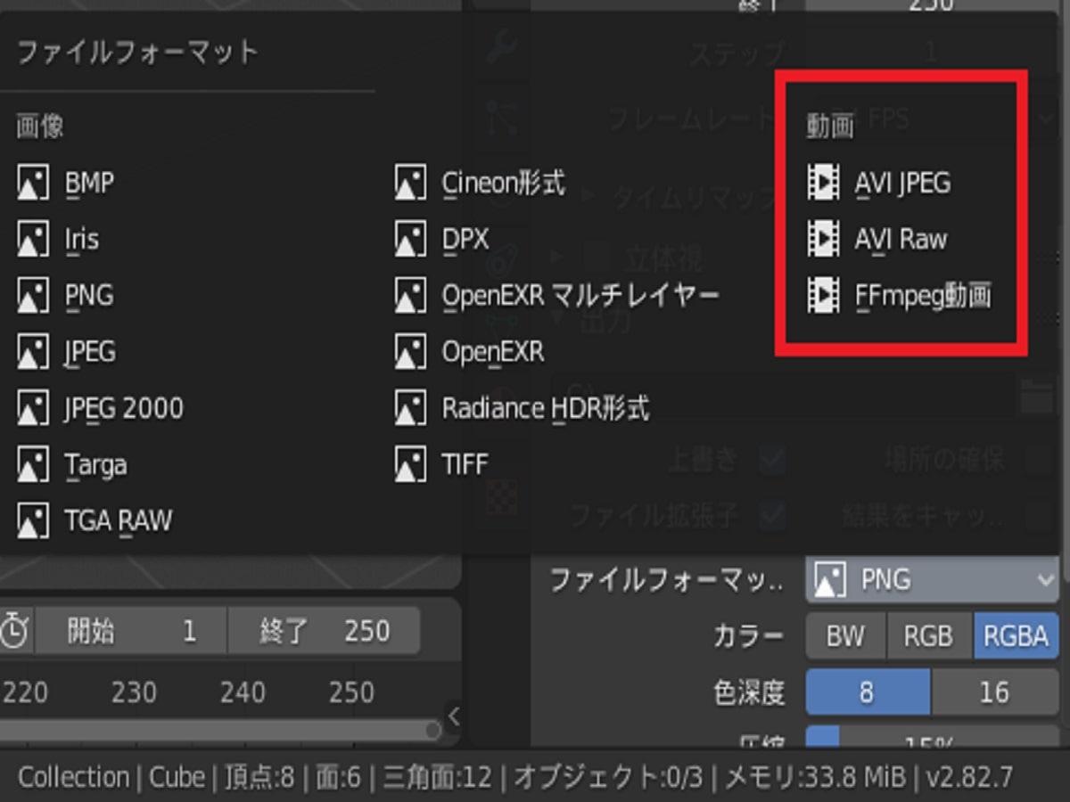 Blenderで静止画を保存する画像6